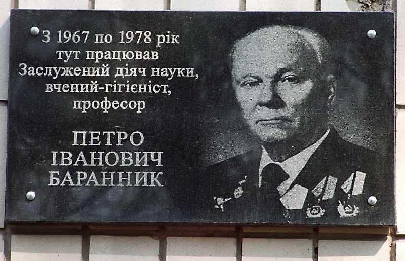 Меморіальна дошка П.І.Бараннику