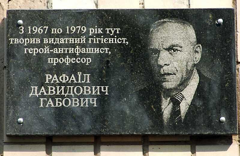 Меморіальна дошка Р.Д.Габовичу