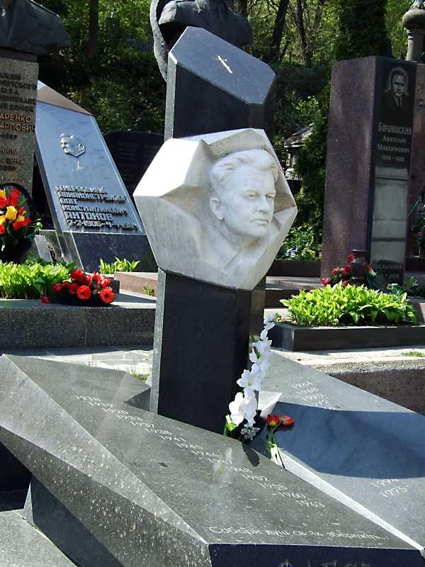 Могила Гончара О.Т. (1918 – 1995)