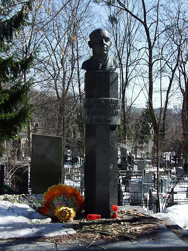 Могила Лазаренка Є. К. (1912 – 1979)