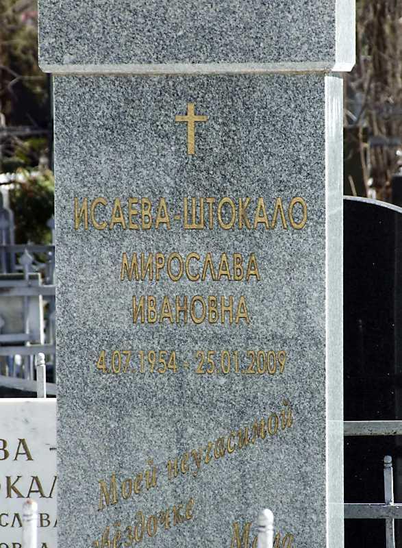 Напис на стелі М. І. Ісаєвої-Штокало
