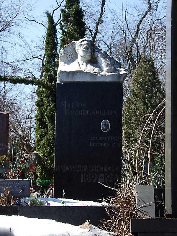 Могила Крушельницького М.М. (1897 – 1963)