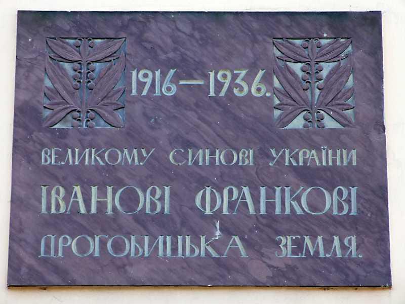 Меморіальна дошка І. Франку